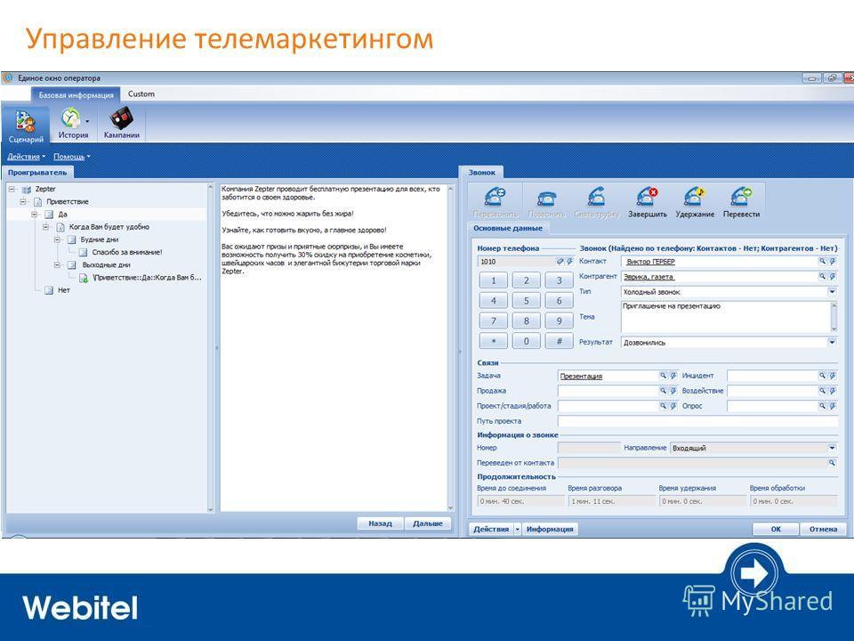 Управление телемаркетингом