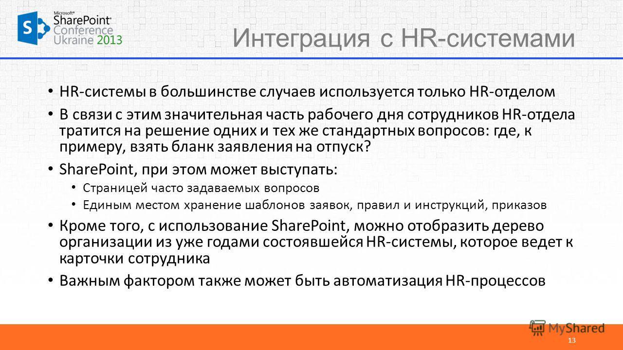 Интеграция с HR-системами HR-cистемы в большинстве случаев используется только HR-отделом В связи с этим значительная часть рабочего дня сотрудников HR-отдела тратится на решение одних и тех же стандартных вопросов: где, к примеру, взять бланк заявле