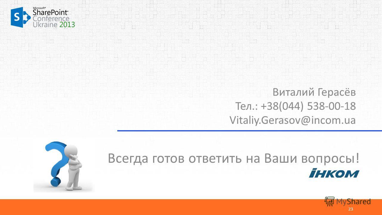 Виталий Герасёв Тел.: +38(044) 538-00-18 Vitaliy.Gerasov@incom.ua 23 Всегда готов ответить на Ваши вопросы!