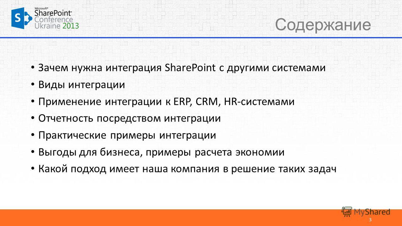 Содержание Зачем нужна интеграция SharePoint с другими системами Виды интеграции Применение интеграции к ERP, CRM, HR-системами Отчетность посредством интеграции Практические примеры интеграции Выгоды для бизнеса, примеры расчета экономии Какой подхо