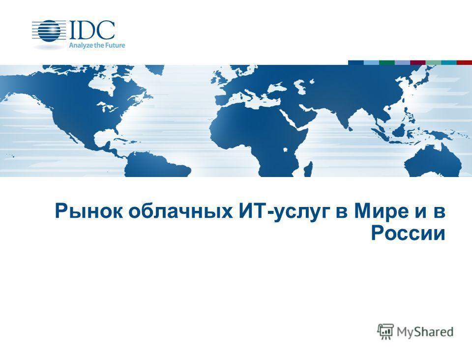 Рынок облачных ИТ-услуг в Мире и в России