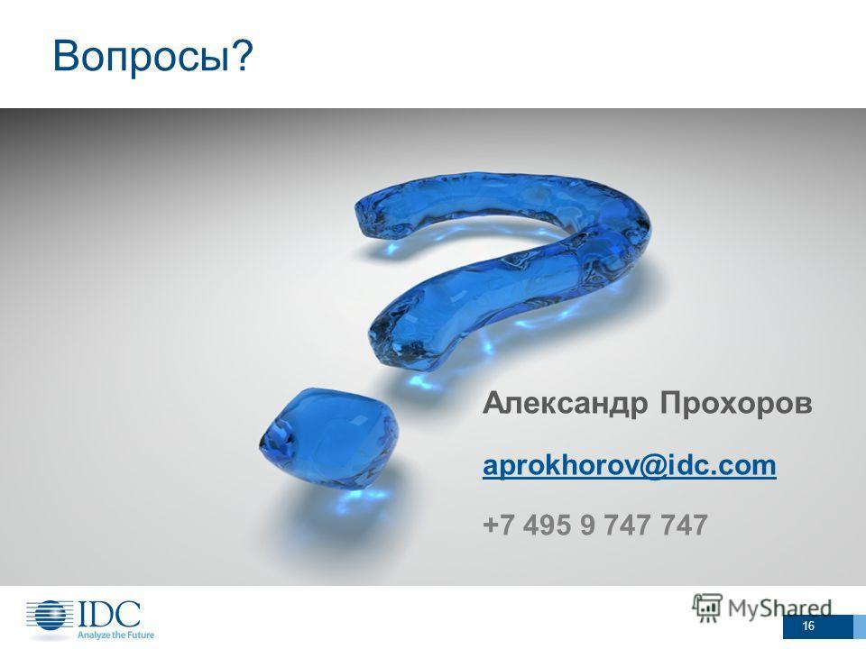 Вопросы? 16 Александр Прохоров aprokhorov@idc.com +7 495 9 747 747