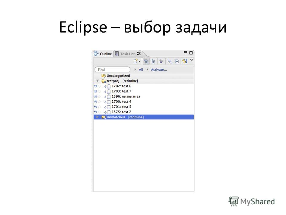 Eclipse – выбор задачи
