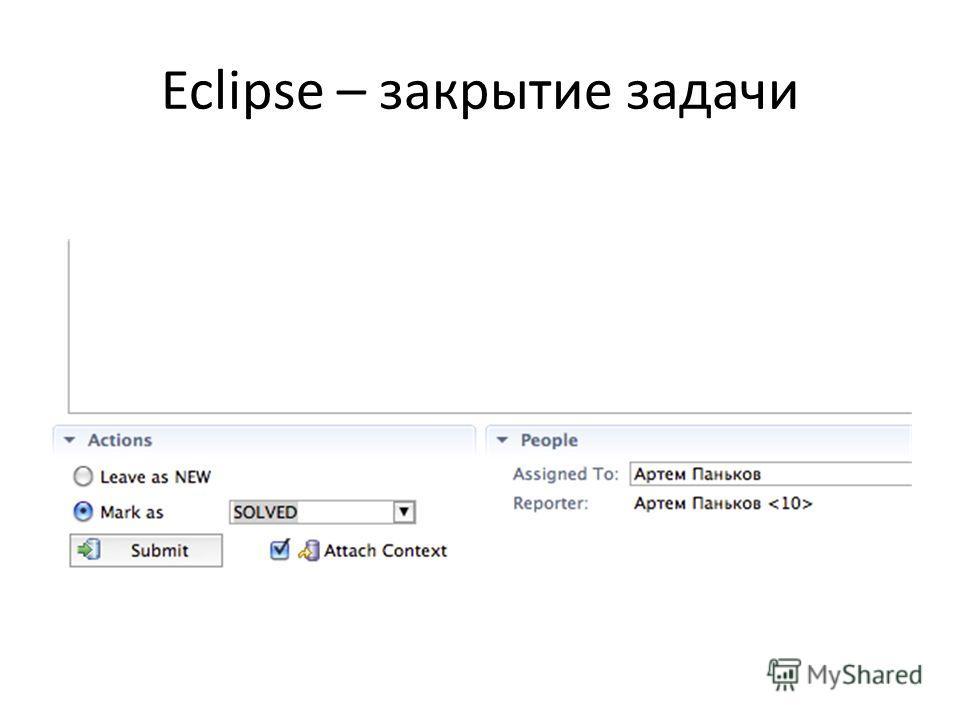 Eclipse – закрытие задачи