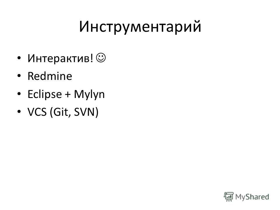 Инструментарий Интерактив! Redmine Eclipse + Mylyn VCS (Git, SVN)