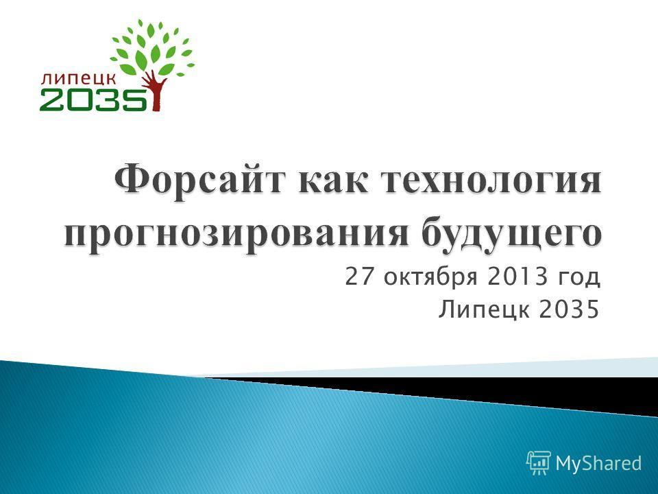 27 октября 2013 год Липецк 2035