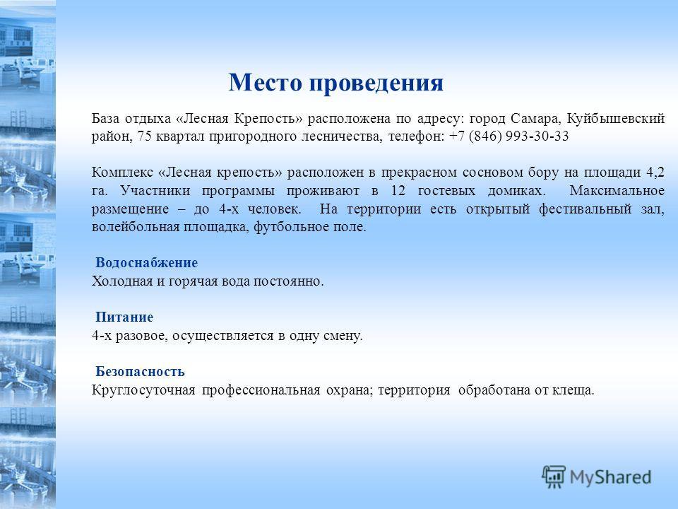 Место проведения База отдыха «Лесная Крепость» расположена по адресу: город Самара, Куйбышевский район, 75 квартал пригородного лесничества, телефон: +7 (846) 993-30-33 Комплекс «Лесная крепость» расположен в прекрасном сосновом бору на площади 4,2 г