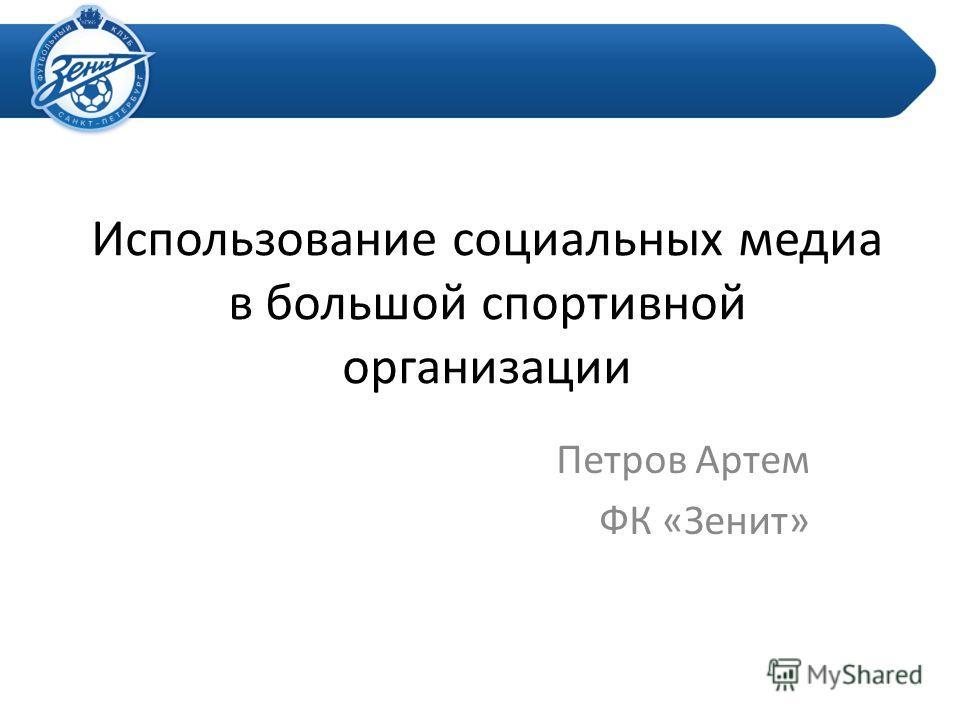 Использование социальных медиа в большой спортивной организации Петров Артем ФК «Зенит»