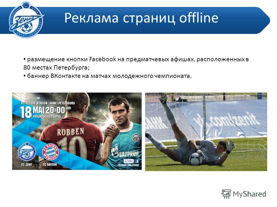 Реклама страниц offline размещение кнопки Facebook на предматчевых афишах, расположенных в 80 местах Петербурга; баннер ВКонтакте на матчах молодежного чемпионата.
