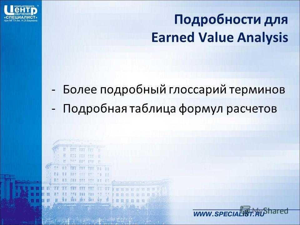 Подробности для Earned Value Analysis -Более подробный глоссарий терминов -Подробная таблица формул расчетов