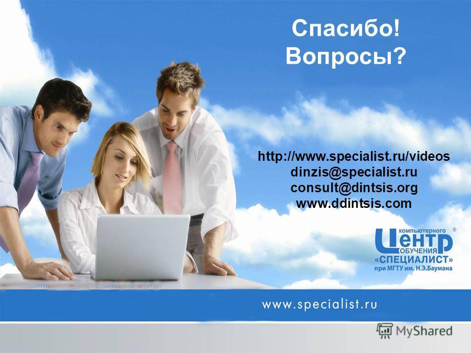 Спасибо! Вопросы? http://www.specialist.ru/videos dinzis@specialist.ru consult@dintsis.org www.ddintsis.com