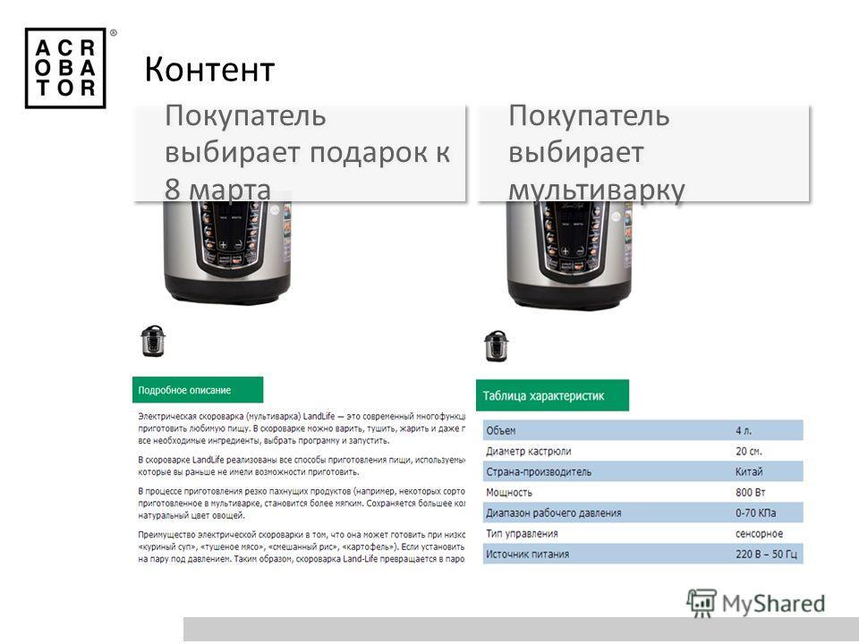 Покупатель выбирает подарок к 8 марта Покупатель выбирает мультиварку Контент