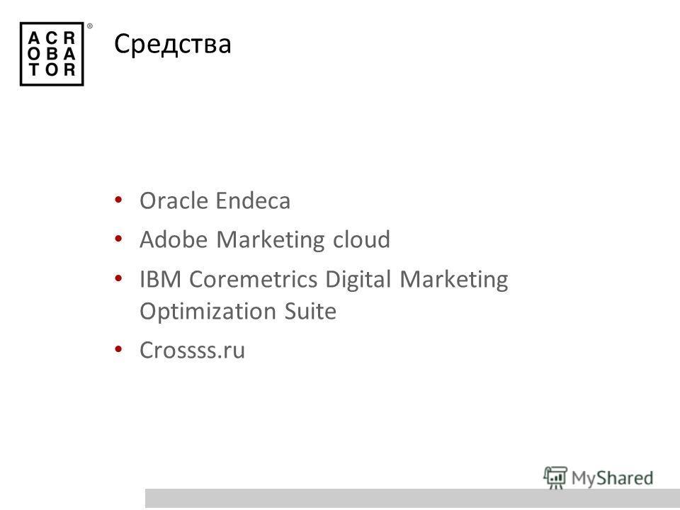 Средства Oracle Endeca Adobe Marketing cloud IBM Coremetrics Digital Marketing Optimization Suite Crossss.ru