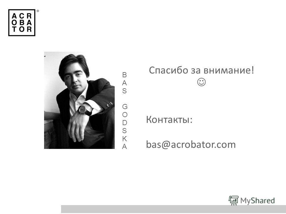 BASGODSKABASGODSKA Спасибо за внимание! Контакты: bas@acrobator.com
