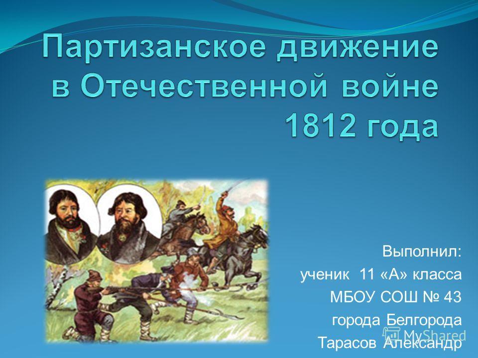 Выполнил: ученик 11 «А» класса МБОУ СОШ 43 города Белгорода Тарасов Александр