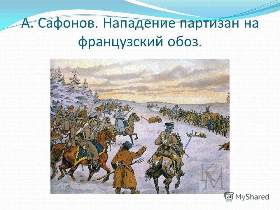 А. Сафонов. Нападение партизан на французский обоз.