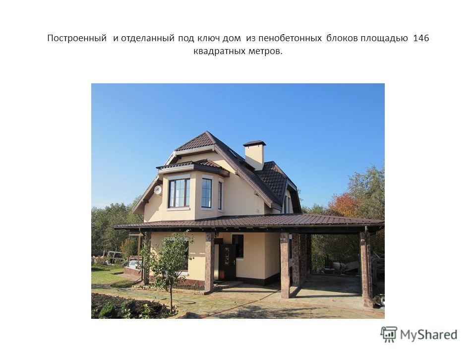 Построенный и отделанный под ключ дом из пенобетонных блоков площадью 146 квадратных метров.