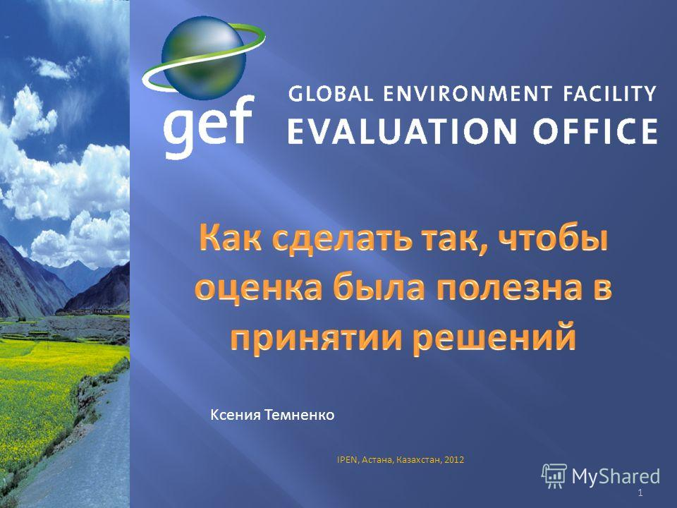 IPEN, Астана, Казахстан, 2012 1 Kсения Темненко