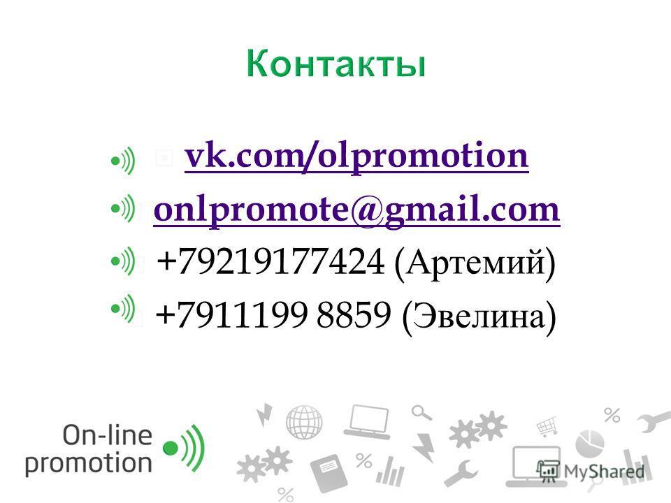 vk.com/olpromotion onlpromote@gmail.com onlpromote@gmail.com +79219177424 ( Артемий ) +7911199 8859 ( Эвелина )