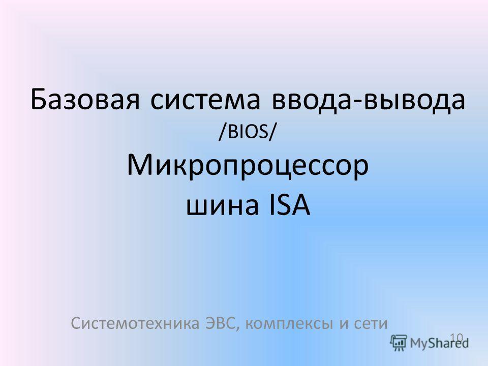 Базовая система ввода-вывода /BIOS/ Микропроцессор шина ISA 10 Системотехника ЭВС, комплексы и сети