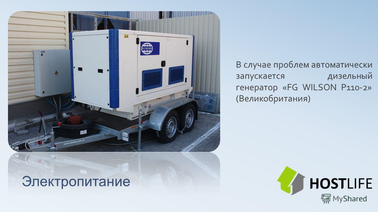 Электропитание В случае проблем автоматически запускается дизельный генератор «FG WILSON P110-2» (Великобритания)