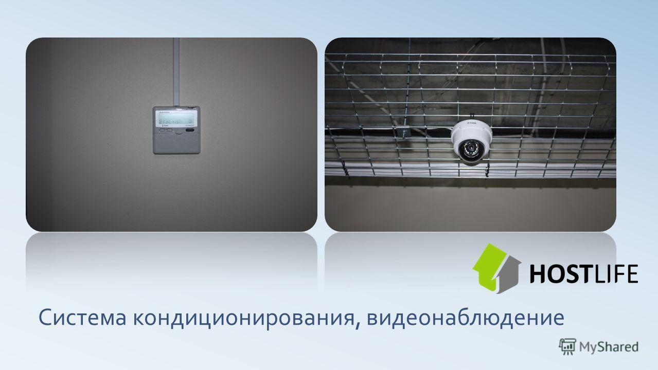 Система кондиционирования, видеонаблюдение