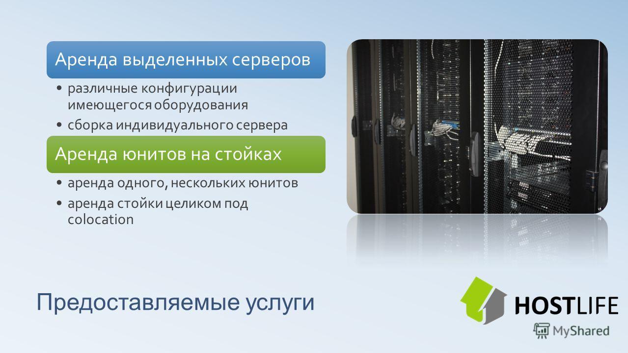 Предоставляемые услуги Аренда выделенных серверов различные конфигурации имеющегося оборудования сборка индивидуального сервера Аренда юнитов на стойках аренда одного, нескольких юнитов аренда стойки целиком под colocation