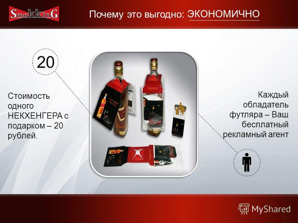 20 Стоимость одного НЕКХЕНГЕРА с подарком – 20 рублей. Каждый обладатель футляра – Ваш бесплатный рекламный агент Почему это выгодно: ЭКОНОМИЧНО