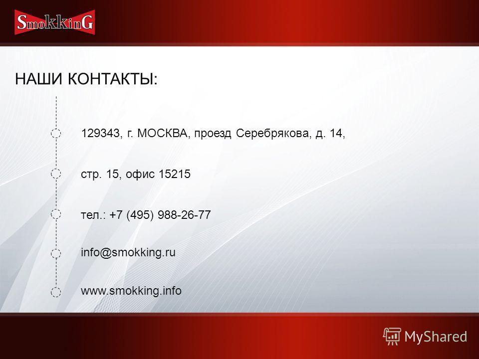 НАШИ КОНТАКТЫ: 129343, г. МОСКВА, проезд Серебрякова, д. 14, стр. 15, офис 15215 тел.: +7 (495) 988-26-77 info@smokking.ru www.smokking.info