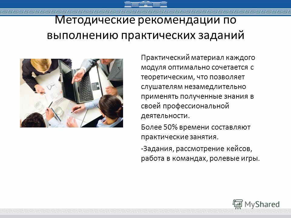 Методические рекомендации по выполнению практических заданий Практический материал каждого модуля оптимально сочетается с теоретическим, что позволяет слушателям незамедлительно применять полученные знания в своей профессиональной деятельности. Более