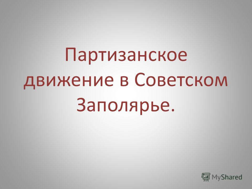 Партизанское движение в Советском Заполярье.