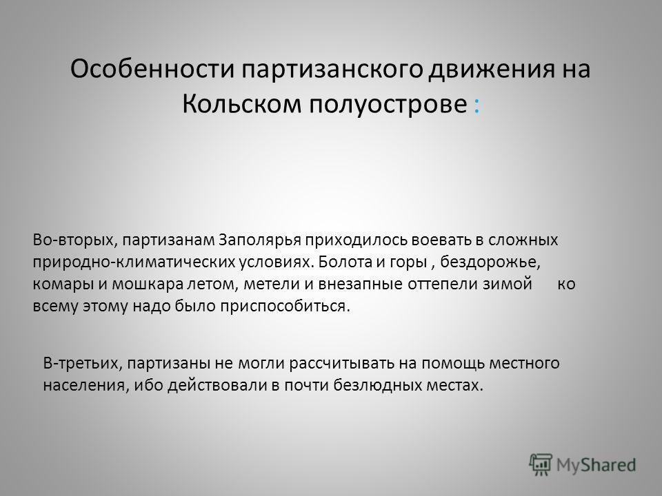 Особенности партизанского движения на Кольском полуострове : Во-вторых, партизанам Заполярья приходилось воевать в сложных природно-климатических условиях. Болота и горы, бездорожье, комары и мошкара летом, метели и внезапные оттепели зимой ко всему