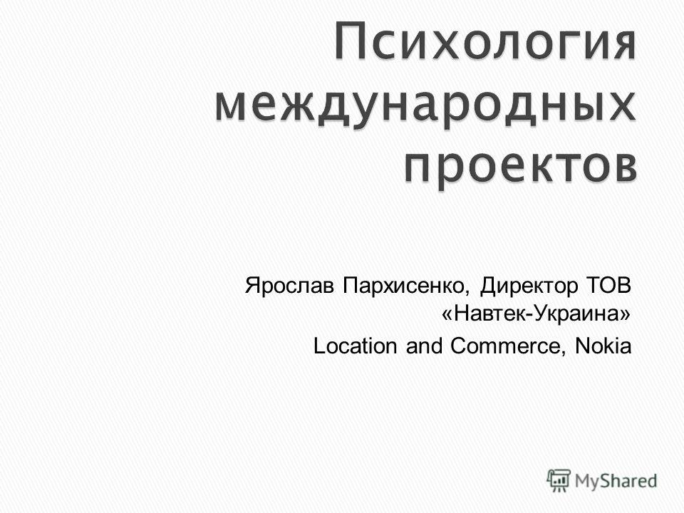 Ярослав Пархисенко, Директор ТОВ «Навтек-Украина» Location and Commerce, Nokia
