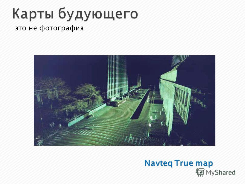 это не фотография Navteq True map