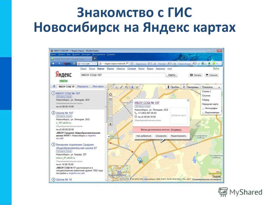 Знакомство с ГИС Новосибирск на Яндекс картах