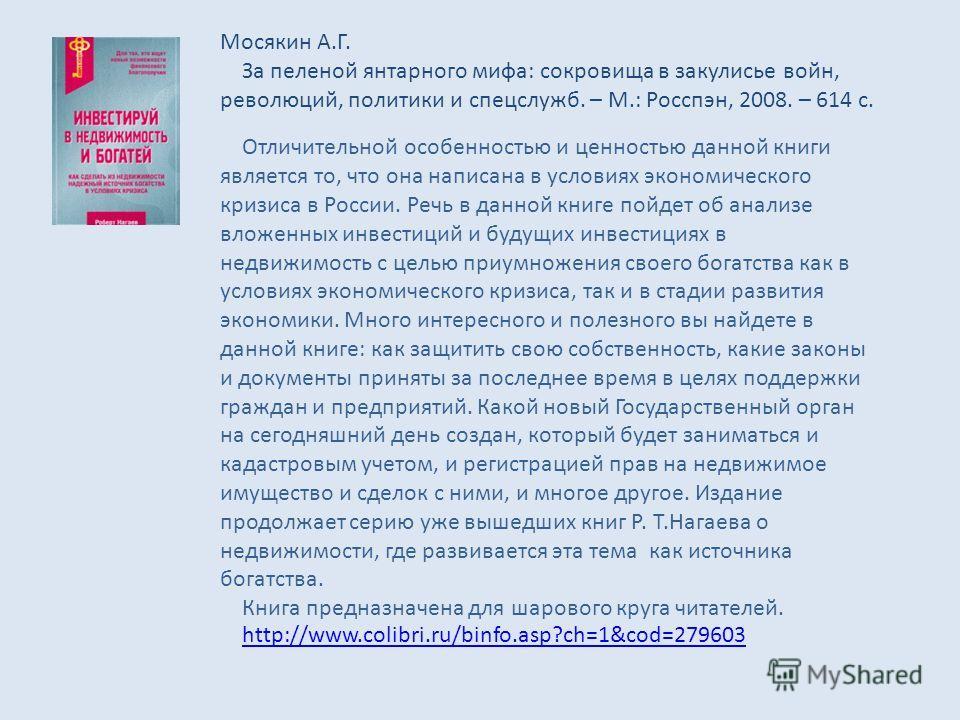 Отличительной особенностью и ценностью данной книги является то, что она написана в условиях экономического кризиса в России. Речь в данной книге пойдет об анализе вложенных инвестиций и будущих инвестициях в недвижимость с целью приумножения своего