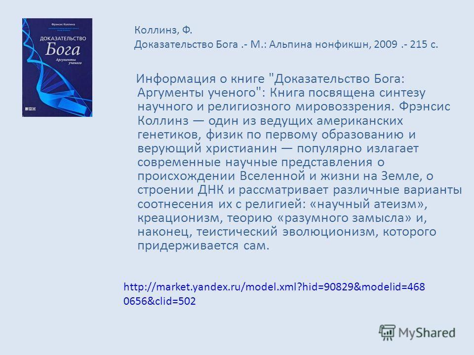Коллинз, Ф. Доказательство Бога.- М.: Альпина нонфикшн, 2009.- 215 с. Информация о книге