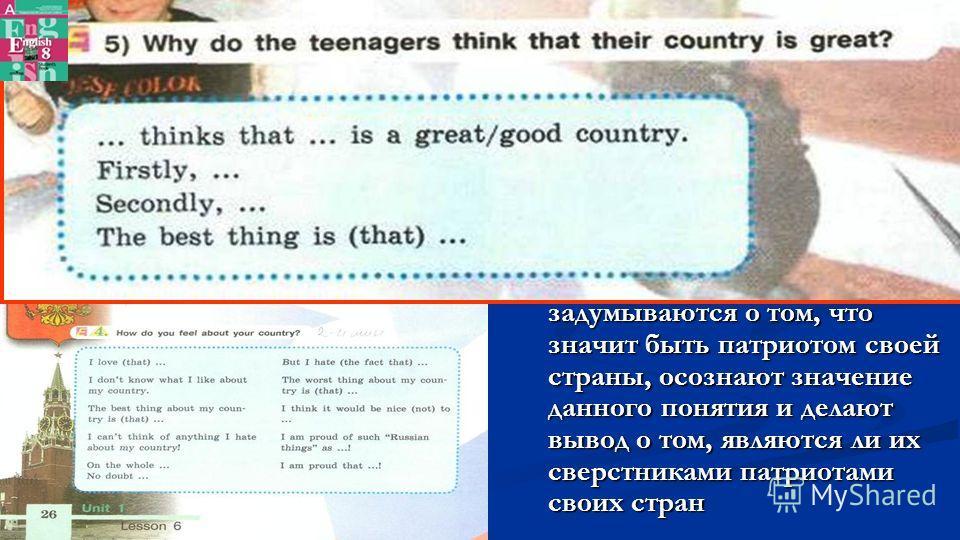 Учащиеся анализируют высказывания сверстников, делают вывод о том, почему их сверстники считают свои страны великими, задумываются о том, что значит быть патриотом своей страны, осознают значение данного понятия и делают вывод о том, являются ли их с