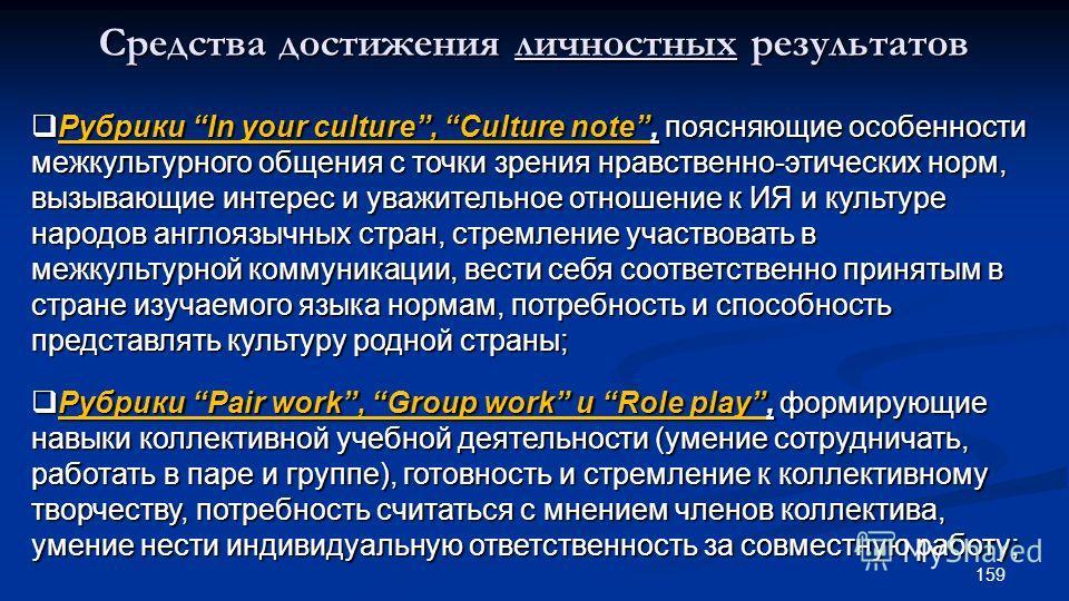 159 Рубрики In your culture, Culture note, поясняющие особенности межкультурного общения с точки зрения нравственно-этических норм, вызывающие интерес и уважительное отношение к ИЯ и культуре народов англоязычных стран, стремление участвовать в межку
