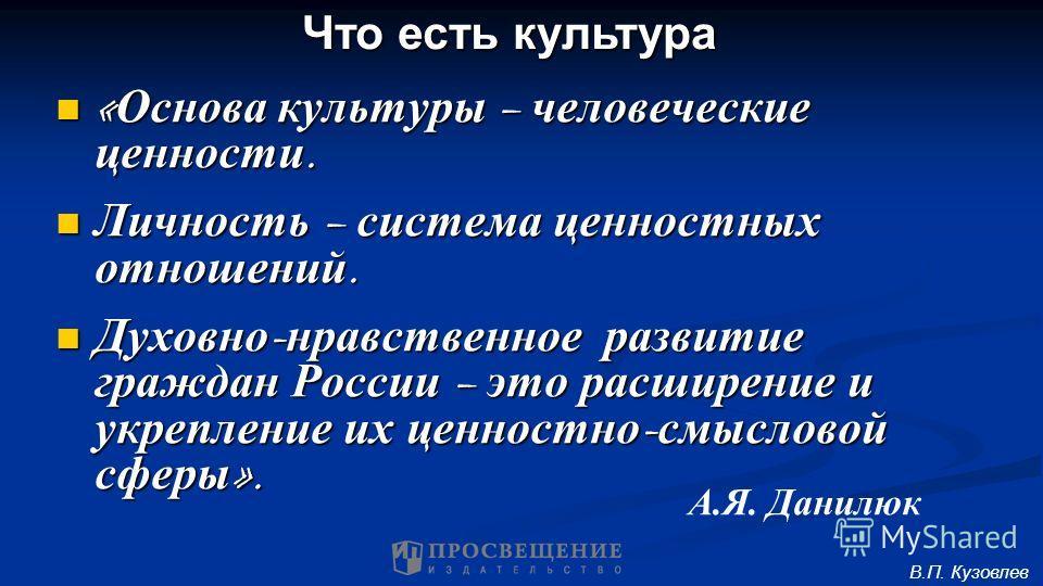 « Основа культуры – человеческие ценности. « Основа культуры – человеческие ценности. Личность – система ценностных отношений. Личность – система ценностных отношений. Духовно - нравственное развитие граждан России – это расширение и укрепление их це