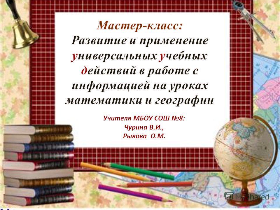 Учителя МБОУ СОШ 8: Чурина В.И., Рыкова О.М.