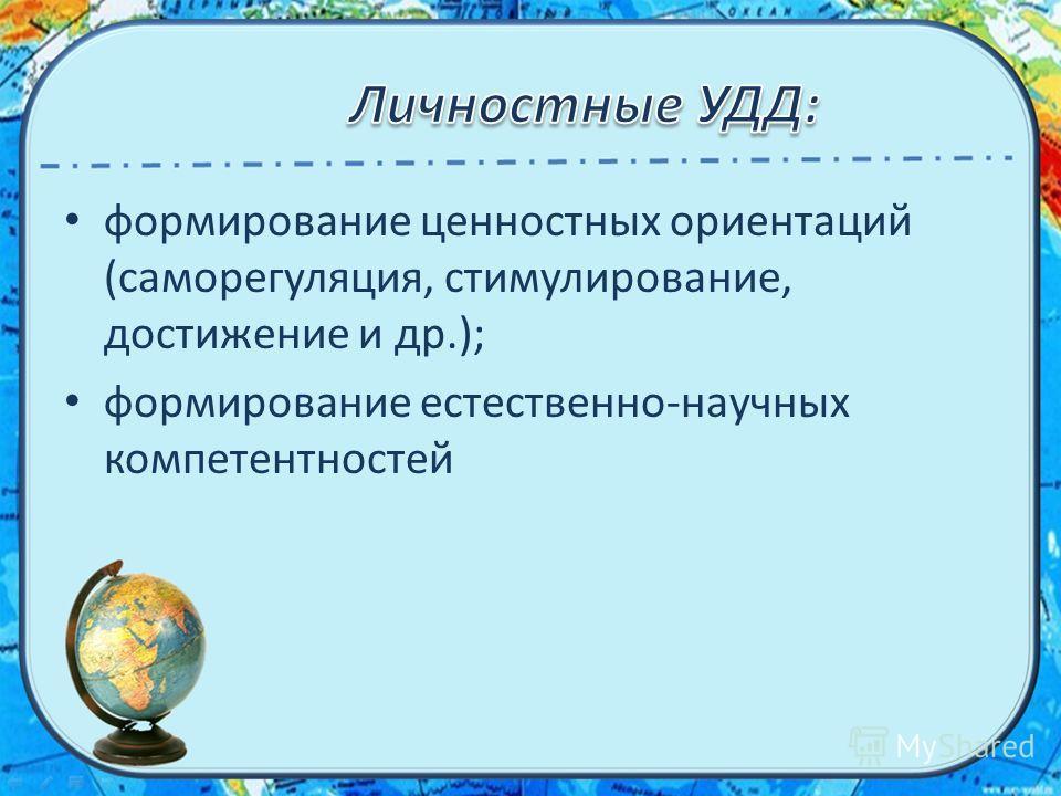 формирование ценностных ориентаций (саморегуляция, стимулирование, достижение и др.); формирование естественно-научных компетентностей