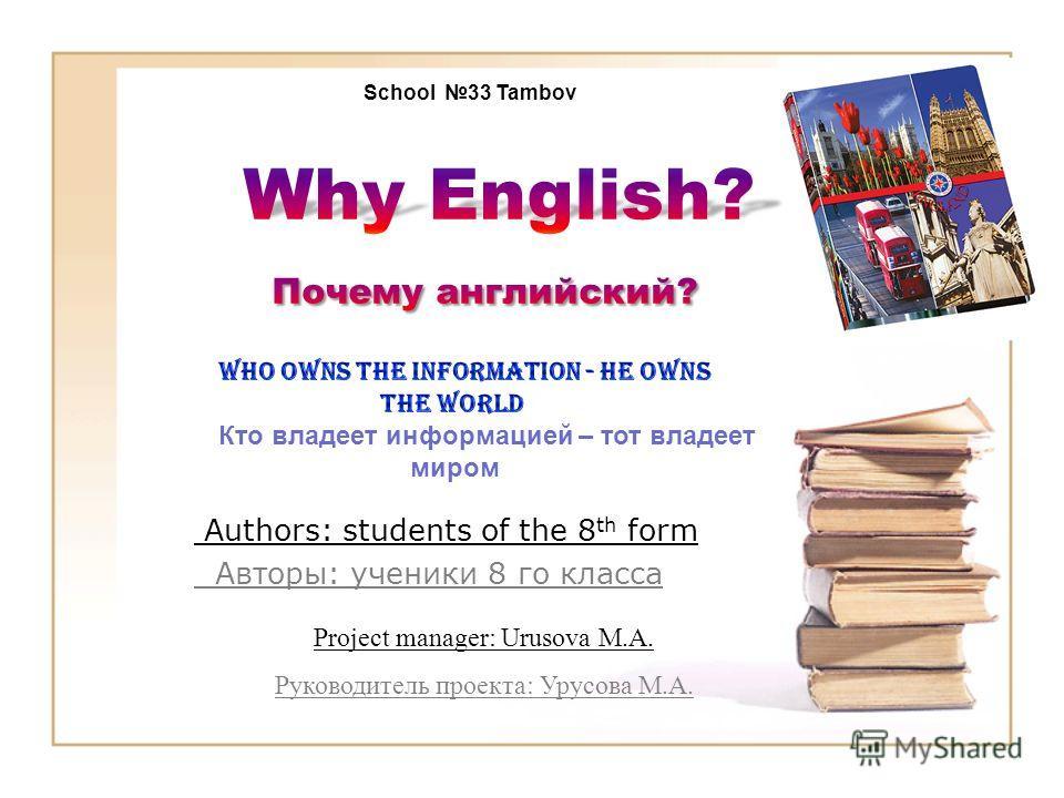 Authors: students of the 8 th form Авторы: ученики 8 го класса School 33 Tambov Project manager: Urusova М.А. Руководитель проекта: Урусова М.А.