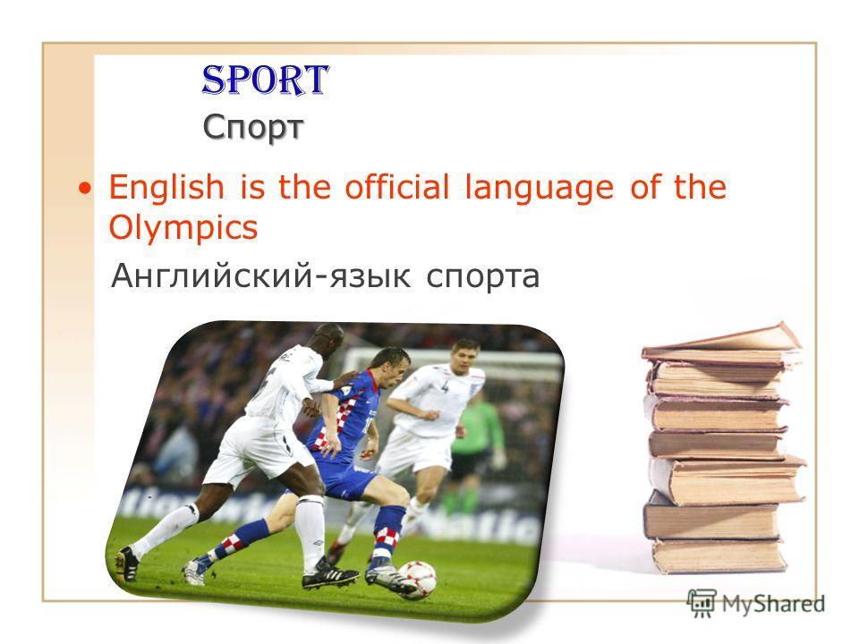 Спорт Sport Спорт English is the official language of the Olympics Английский-язык спорта