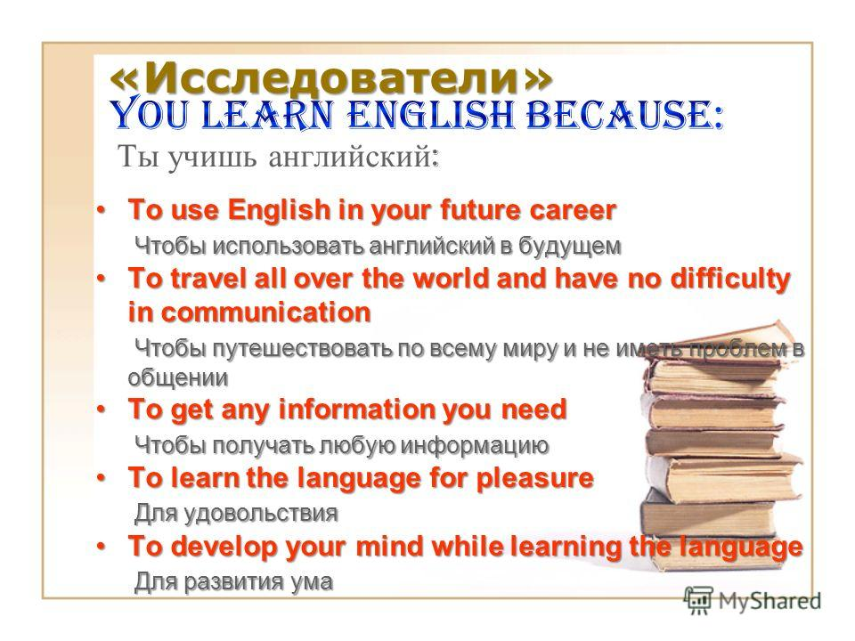 To use English in your future careerTo use English in your future career Чтобы использовать английский в будущем Чтобы использовать английский в будущем To travel all over the world and have no difficulty in communicationTo travel all over the world