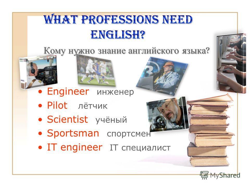 Engineer инженер Pilot лётчик Scientist учёный Sportsman спортсмен IT engineer IT специалист
