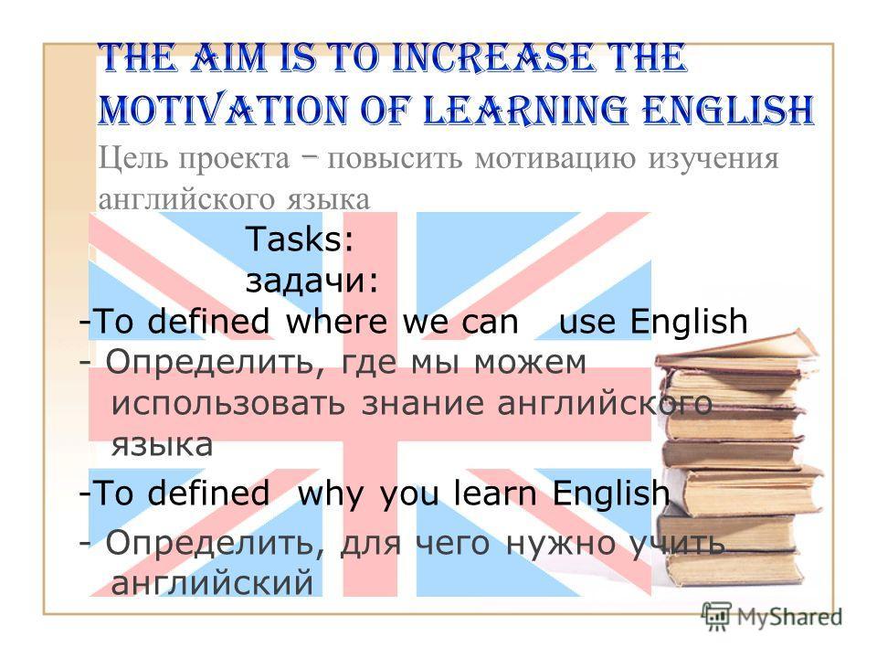 Tasks: задачи: -To defined where we can use English - Определить, где мы можем использовать знание английского языка -To defined why you learn English - Определить, для чего нужно учить английский