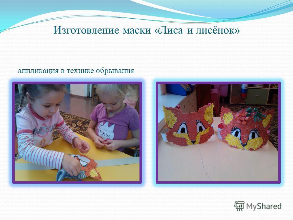 Изготовление маски «Лиса и лисёнок» аппликация в технике обрывания