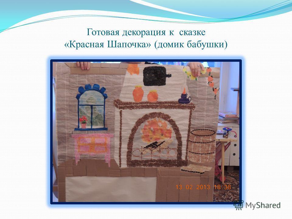 Готовая декорация к сказке «Красная Шапочка» (домик бабушки)
