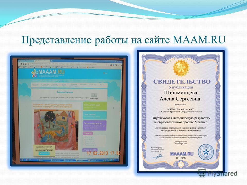Представление работы на сайте МААМ.RU
